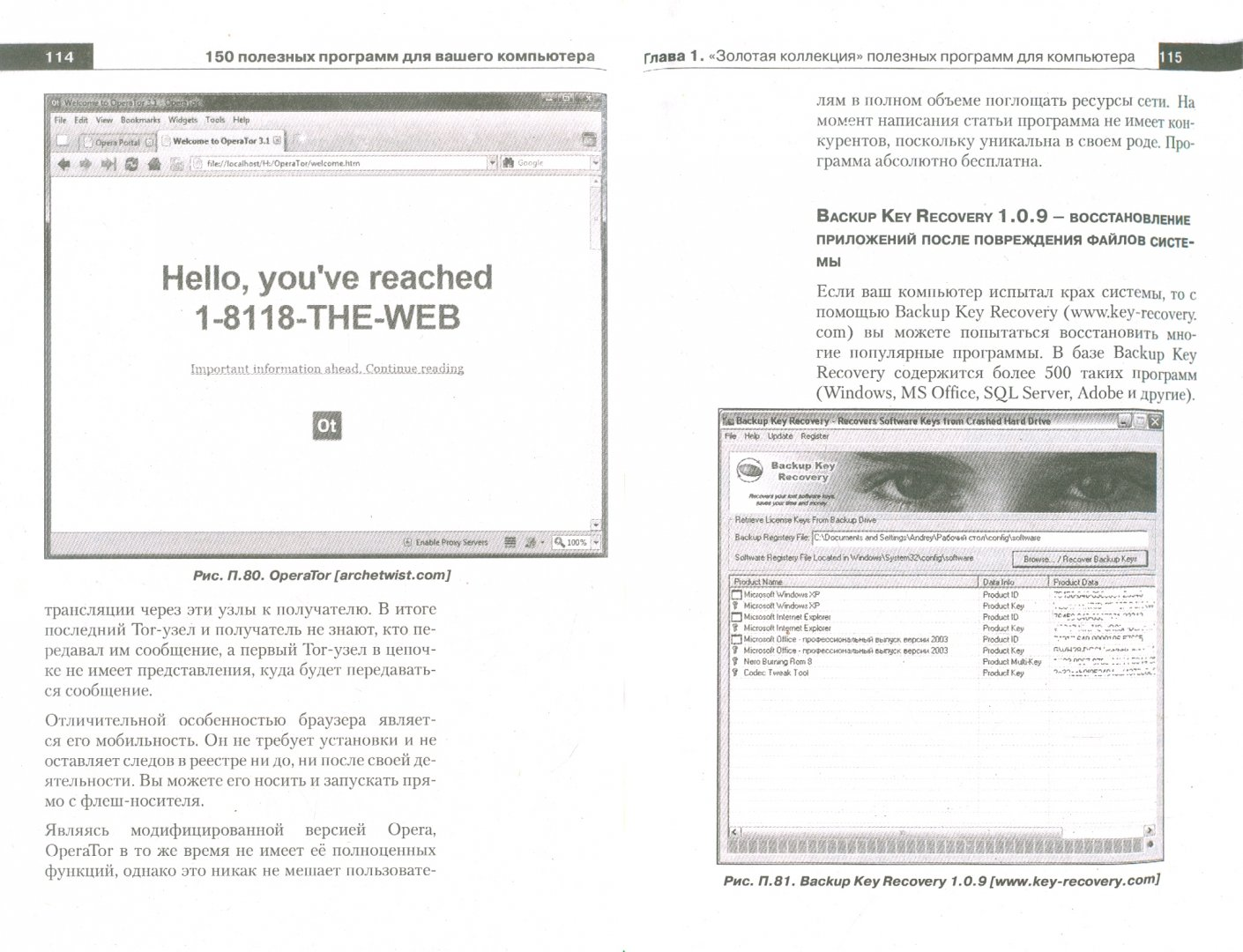 Иллюстрация 1 из 8 для 150 полезных программ для вас и вашего компьютера - Будрин, Прокди   Лабиринт - книги. Источник: Лабиринт