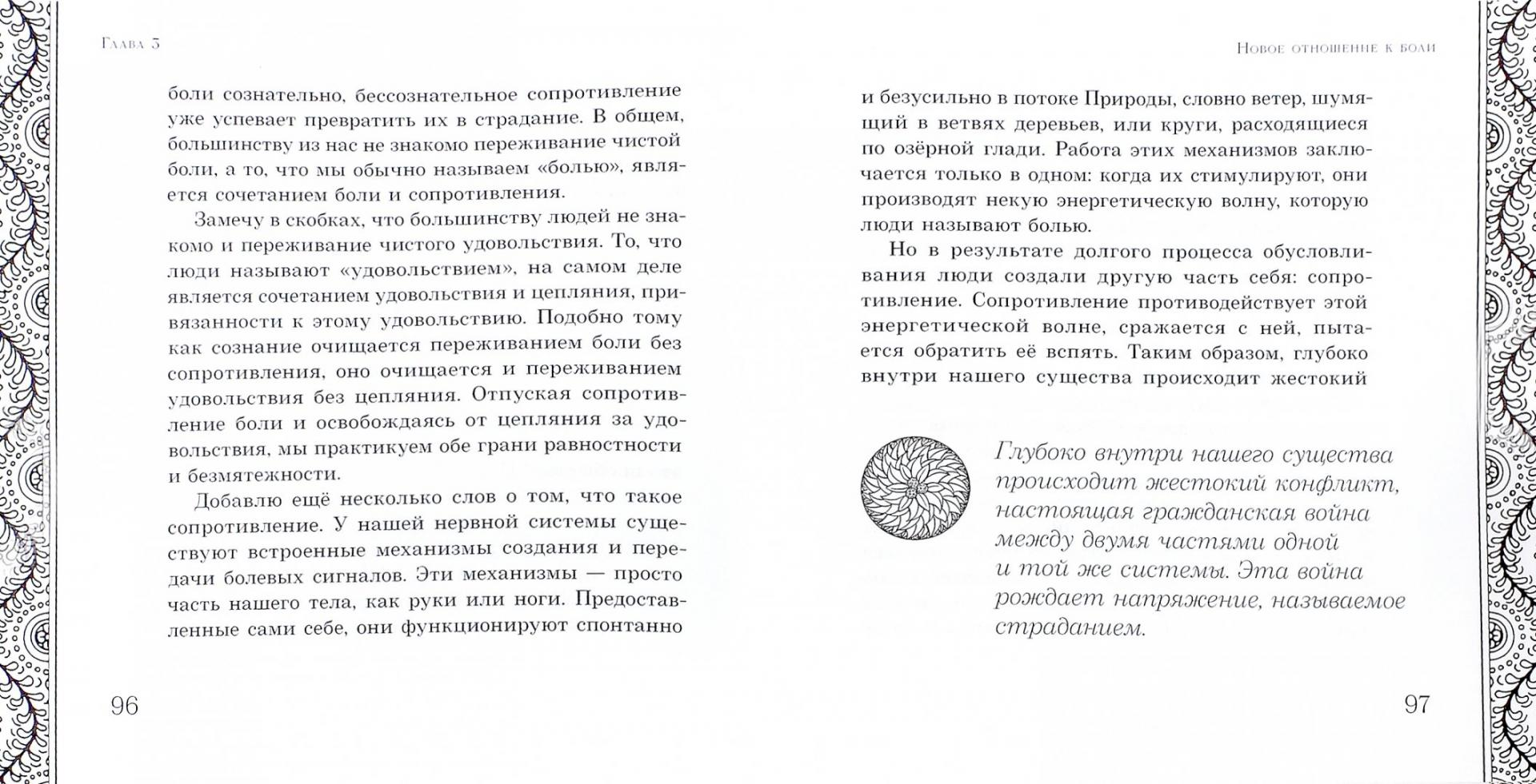 Иллюстрация 1 из 24 для Естественное избавление от боли. Как облегчить и растворить физ. боль с помощью практики медитации - Шинзен Янг | Лабиринт - книги. Источник: Лабиринт