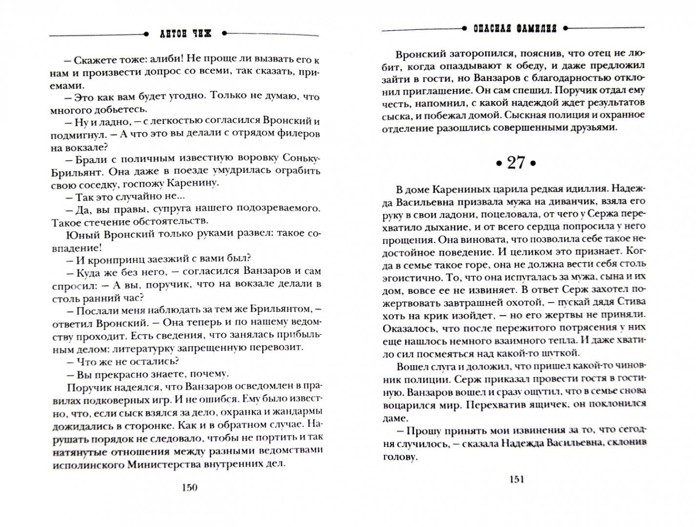 Иллюстрация 1 из 13 для Опасная фамилия - Антон Чиж | Лабиринт - книги. Источник: Лабиринт