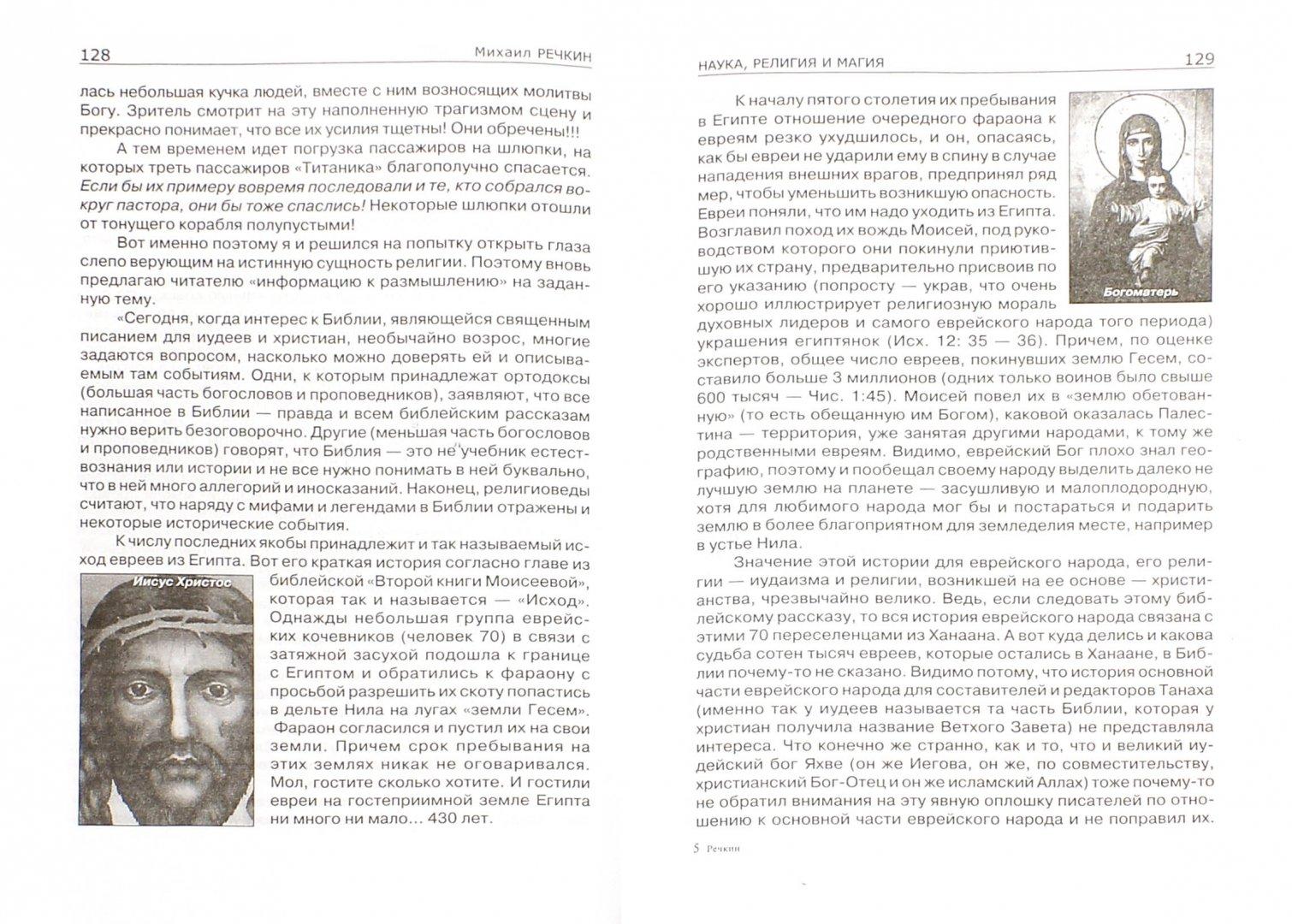 Иллюстрация 1 из 13 для Сибирь спасет человечество. Том 4. У края бездны - Михаил Речкин | Лабиринт - книги. Источник: Лабиринт