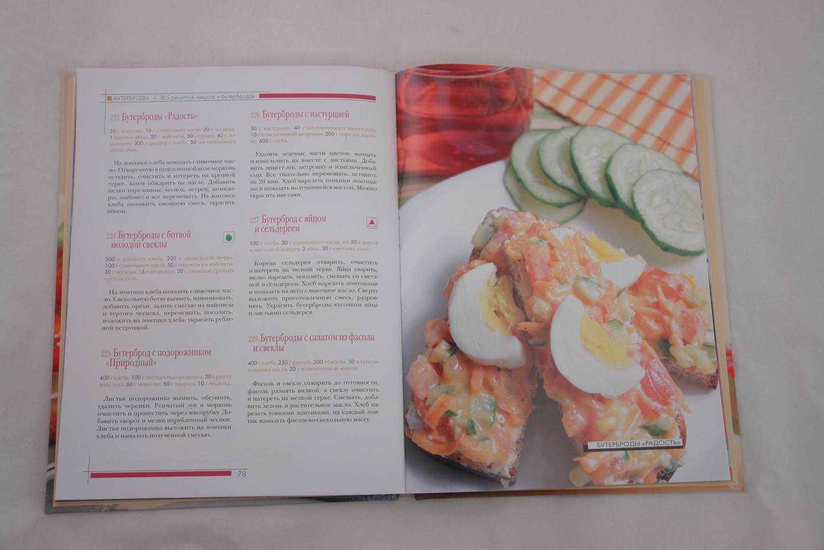 Иллюстрация 1 из 6 для 365 рецептов закусок и бутербродов - Елена Савина   Лабиринт - книги. Источник: Лабиринт