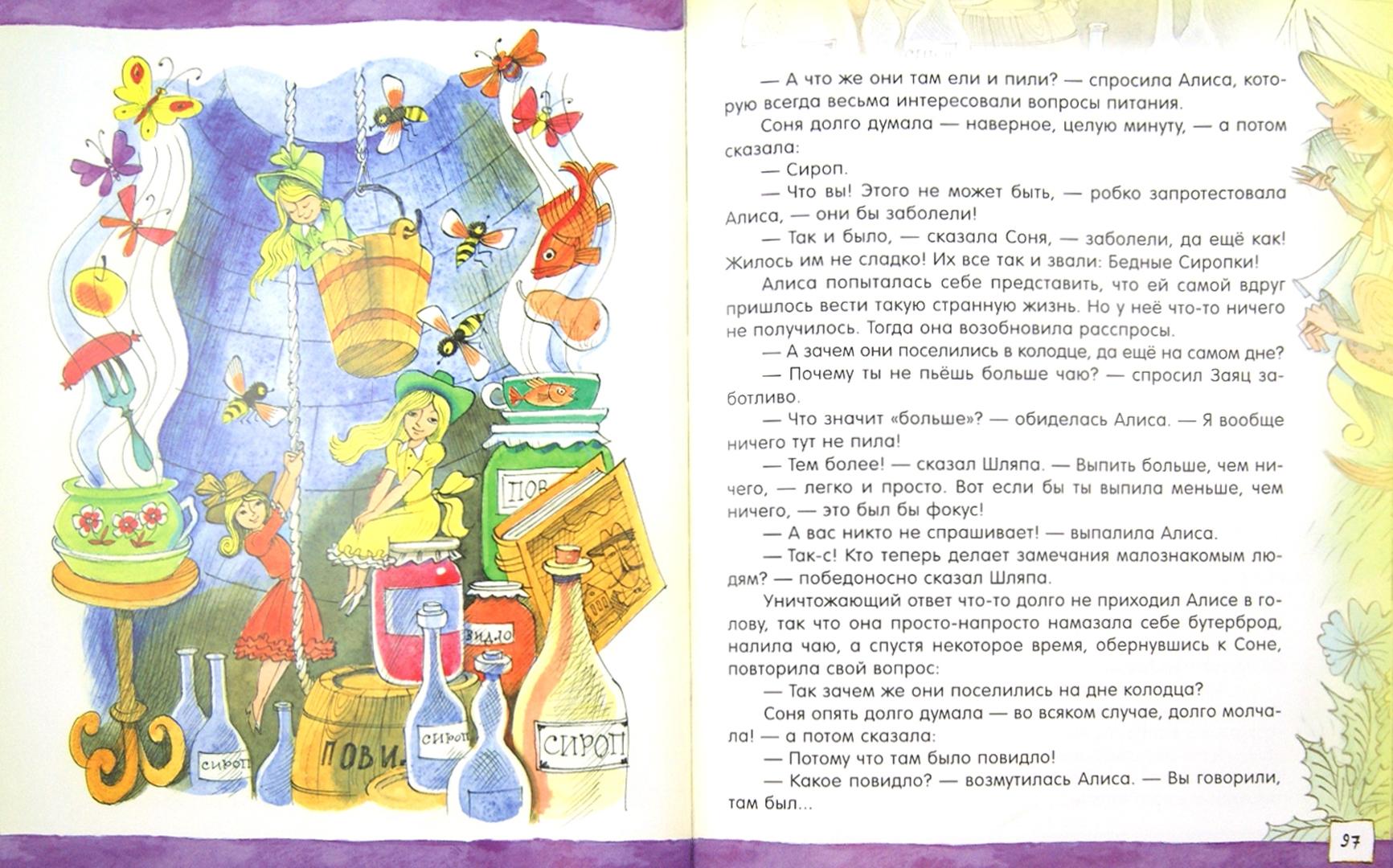 Иллюстрация 1 из 23 для Открой книгу! Комплект из 3-х книг в футляре (синий) - Чуковский, Кэрролл, Волков | Лабиринт - книги. Источник: Лабиринт