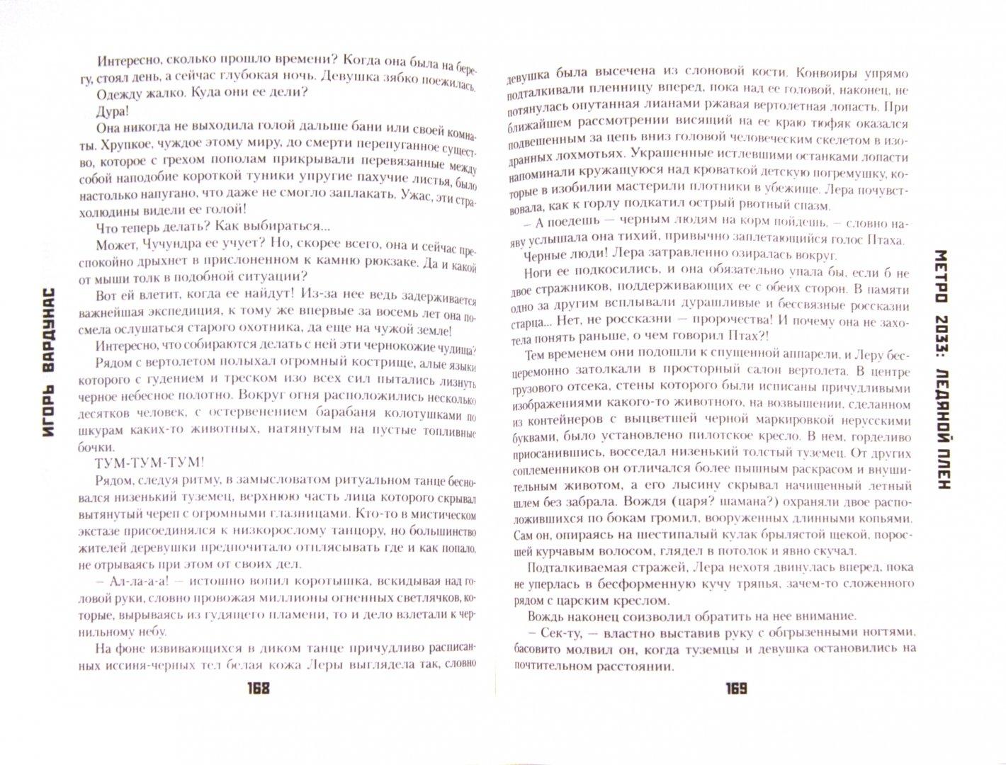 Иллюстрация 1 из 19 для Метро 2033: Ледяной плен - Игорь Вардунас | Лабиринт - книги. Источник: Лабиринт