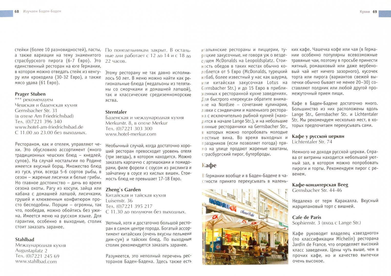Иллюстрация 1 из 14 для Баден-Баден. Все, что необходимо для отдыха. Путеводитель - Пугачева, Серебряков | Лабиринт - книги. Источник: Лабиринт