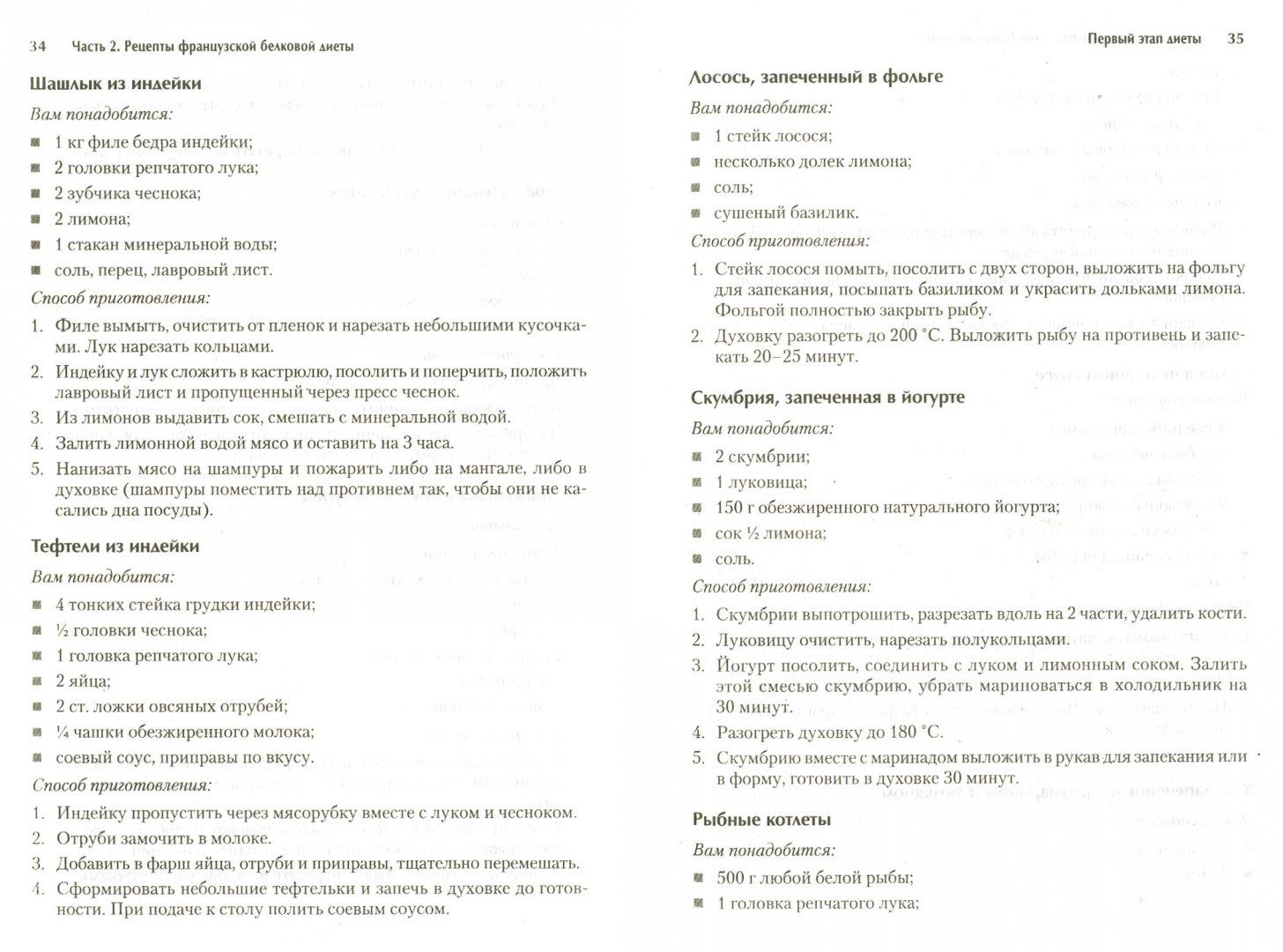 Иллюстрация 1 из 5 для Французская белковая диета - Любовь Невская | Лабиринт - книги. Источник: Лабиринт