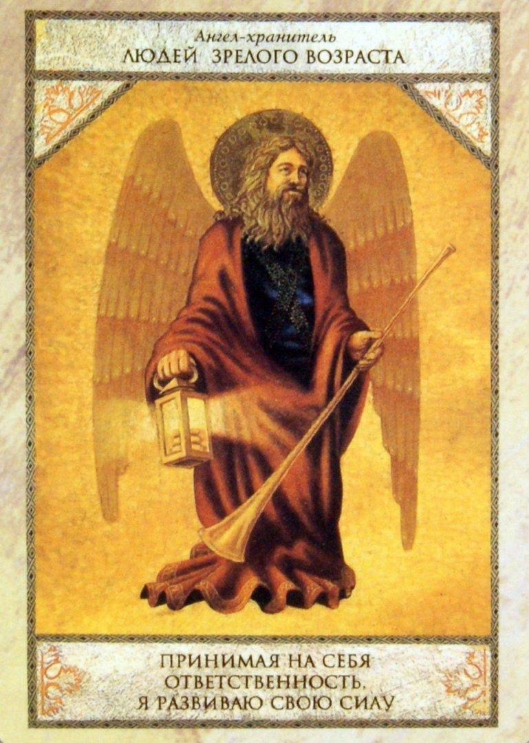 Иллюстрация 1 из 30 для Магические предсказания ангелов (36 карт + брошюра) - Эмбика Уотерс | Лабиринт - книги. Источник: Лабиринт