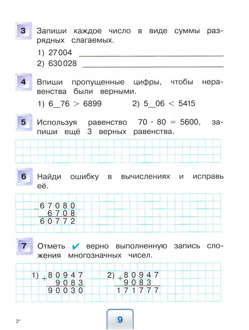 Иллюстрация 1 из 16 для Математика. 4 класс. Мои учебные достижения. ФГОС - Истомина, Горина, Редько   Лабиринт - книги. Источник: Лабиринт