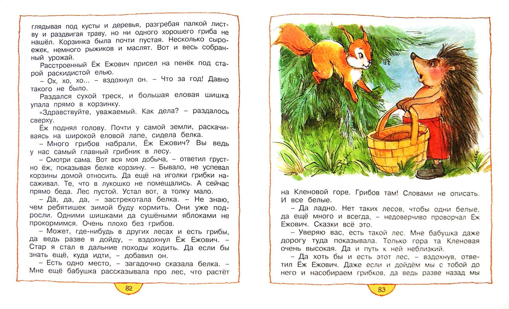 Иллюстрация 1 из 34 для Приключения машинки Кнопки - Светлана Тулинова   Лабиринт - книги. Источник: Лабиринт