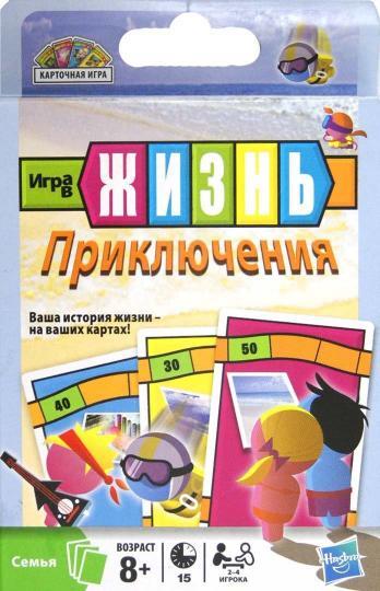 Игра в жизнь приключения карточная