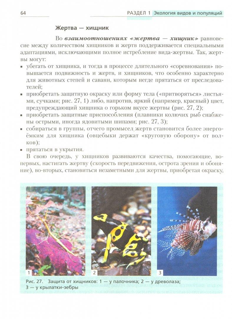 Иллюстрация 2 из 2 для Экология. 10-11 классы. Учебник. Базовый уровень. ФГОС - Миркин, Суматохин, Наумова | Лабиринт - книги. Источник: Лабиринт