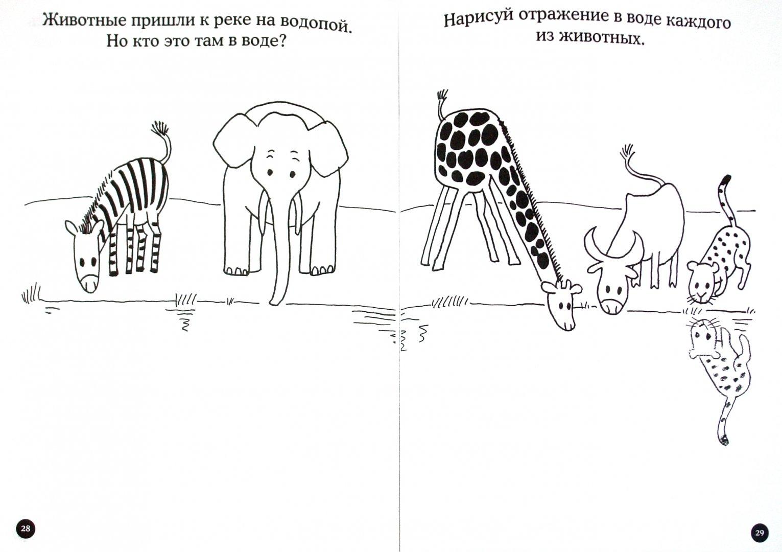 Иллюстрация 1 из 26 для Обучение рисованию. Рисуем всё, что хочется | Лабиринт - книги. Источник: Лабиринт
