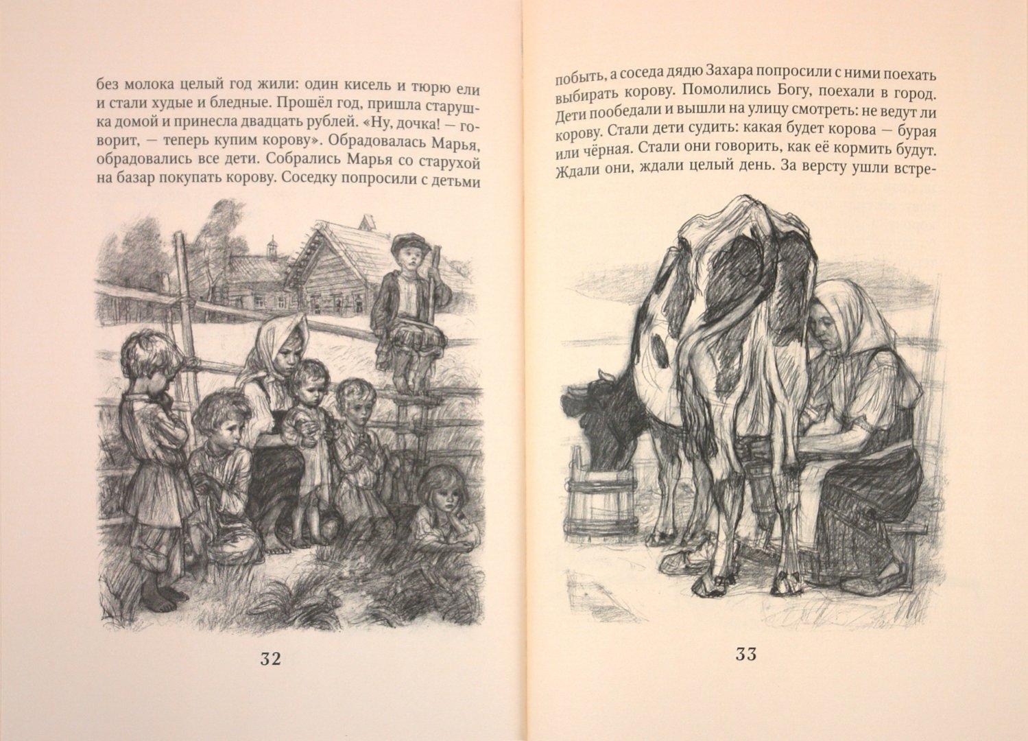 Иллюстрация 1 из 23 для Филипок - Лев Толстой | Лабиринт - книги. Источник: Лабиринт