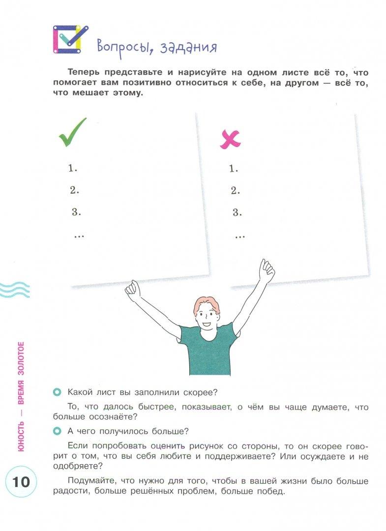 Иллюстрация 1 из 2 для Здорово быть здоровым. 10-11 классы. Учебное пособие - Шаповаленко, Погожева, Зюрин | Лабиринт - книги. Источник: Лабиринт