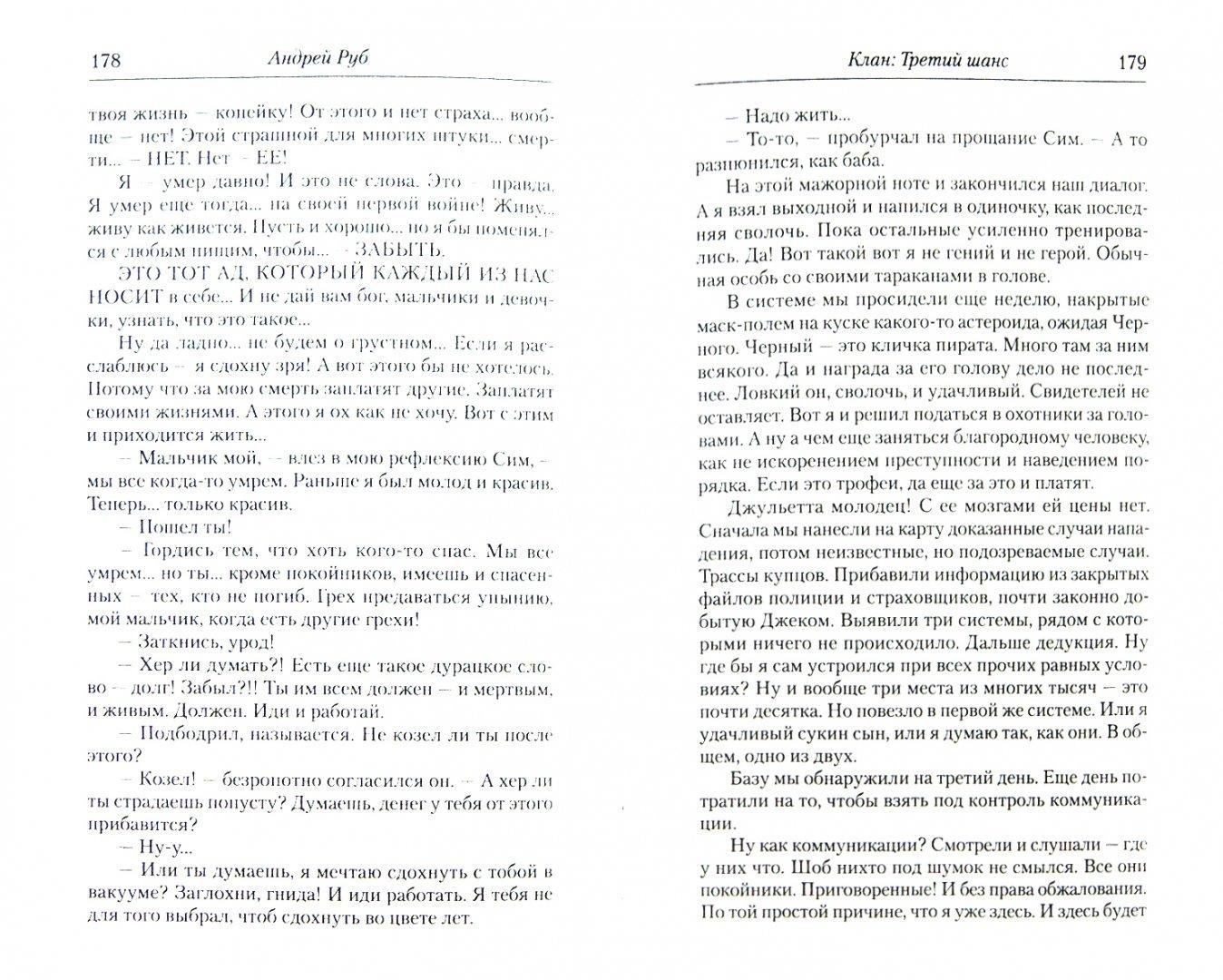 Иллюстрация 1 из 5 для Клан. Третий шанс - Андрей Руб | Лабиринт - книги. Источник: Лабиринт