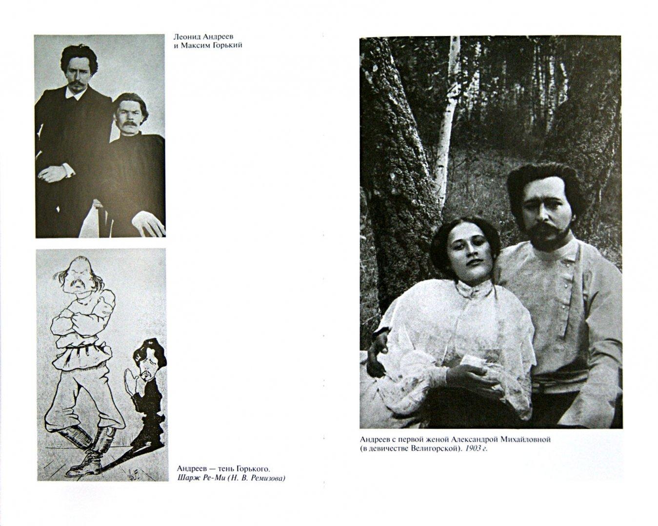 Иллюстрация 1 из 10 для Леонид Андреев - Наталья Скороход | Лабиринт - книги. Источник: Лабиринт