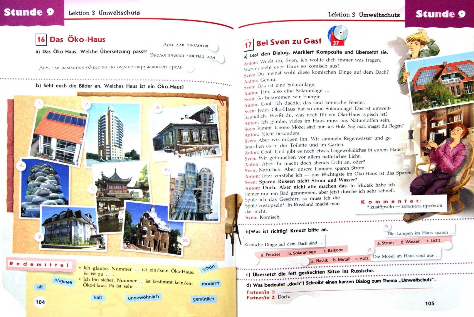 Иллюстрация 1 из 6 для Немецкий язык. 7 класс. Учебник. ФГОС - Радченко, Хебелер, Конго | Лабиринт - книги. Источник: Лабиринт