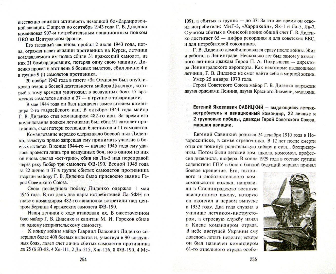 Иллюстрация 1 из 6 для Лучшие асы XX века - Николай Бодрихин | Лабиринт - книги. Источник: Лабиринт