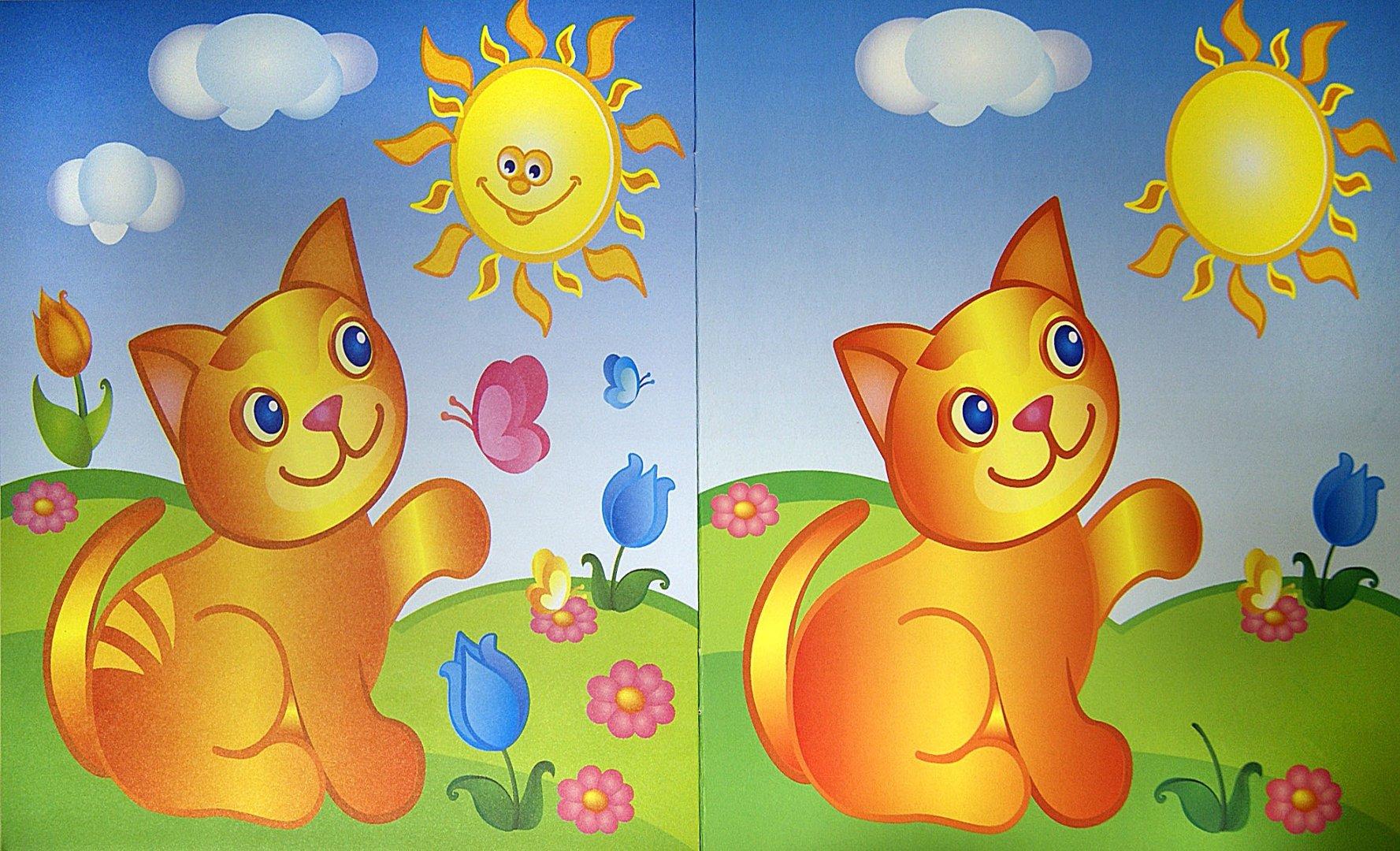 Иллюстрация 1 из 16 для Забавные котята (с наклейками)   Лабиринт - книги. Источник: Лабиринт