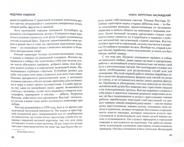 Иллюстрация 1 из 20 для Книга запретных наслаждений - Федерико Андахази   Лабиринт - книги. Источник: Лабиринт