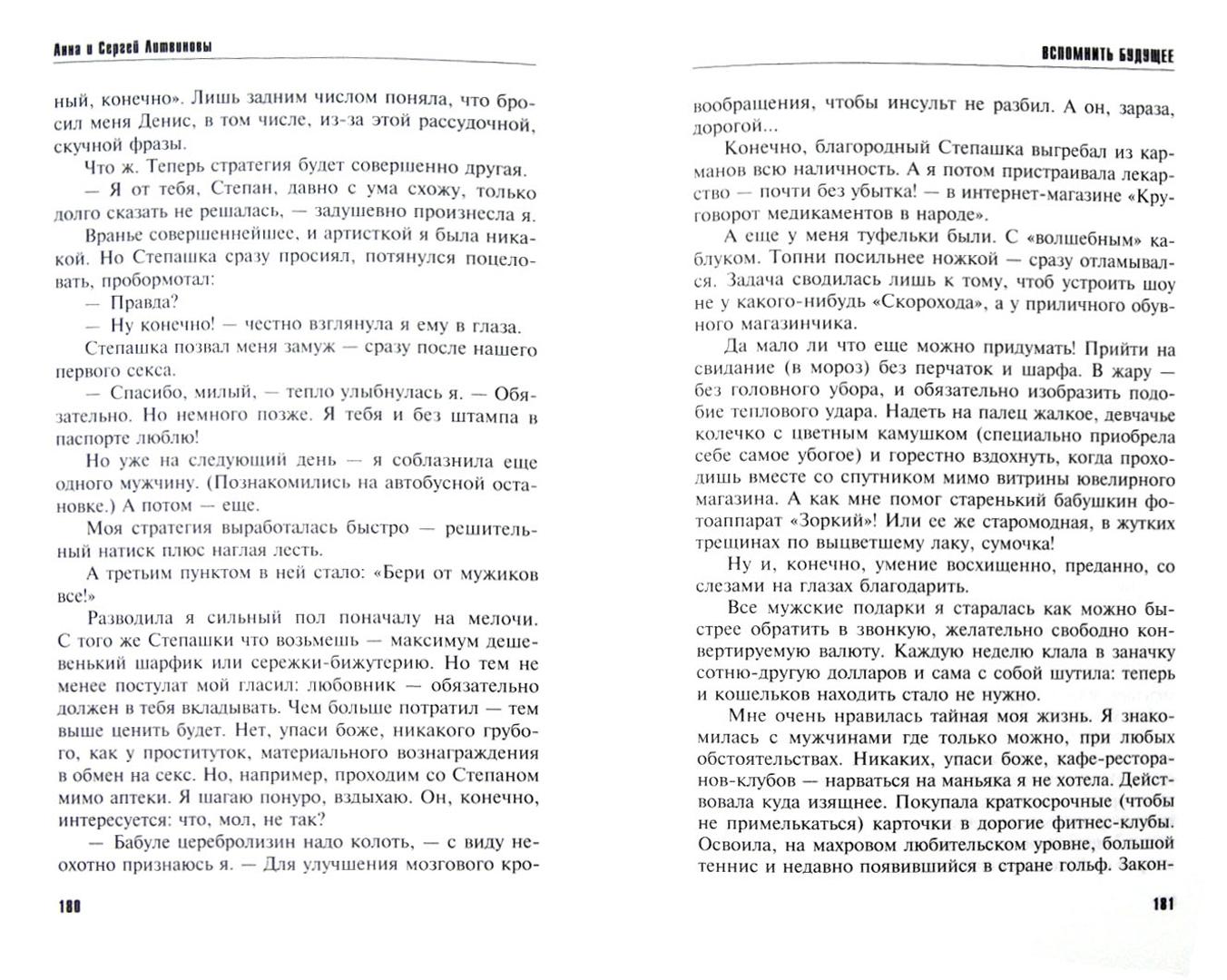Иллюстрация 1 из 8 для Вспомнить будущее - Литвинова, Литвинов | Лабиринт - книги. Источник: Лабиринт
