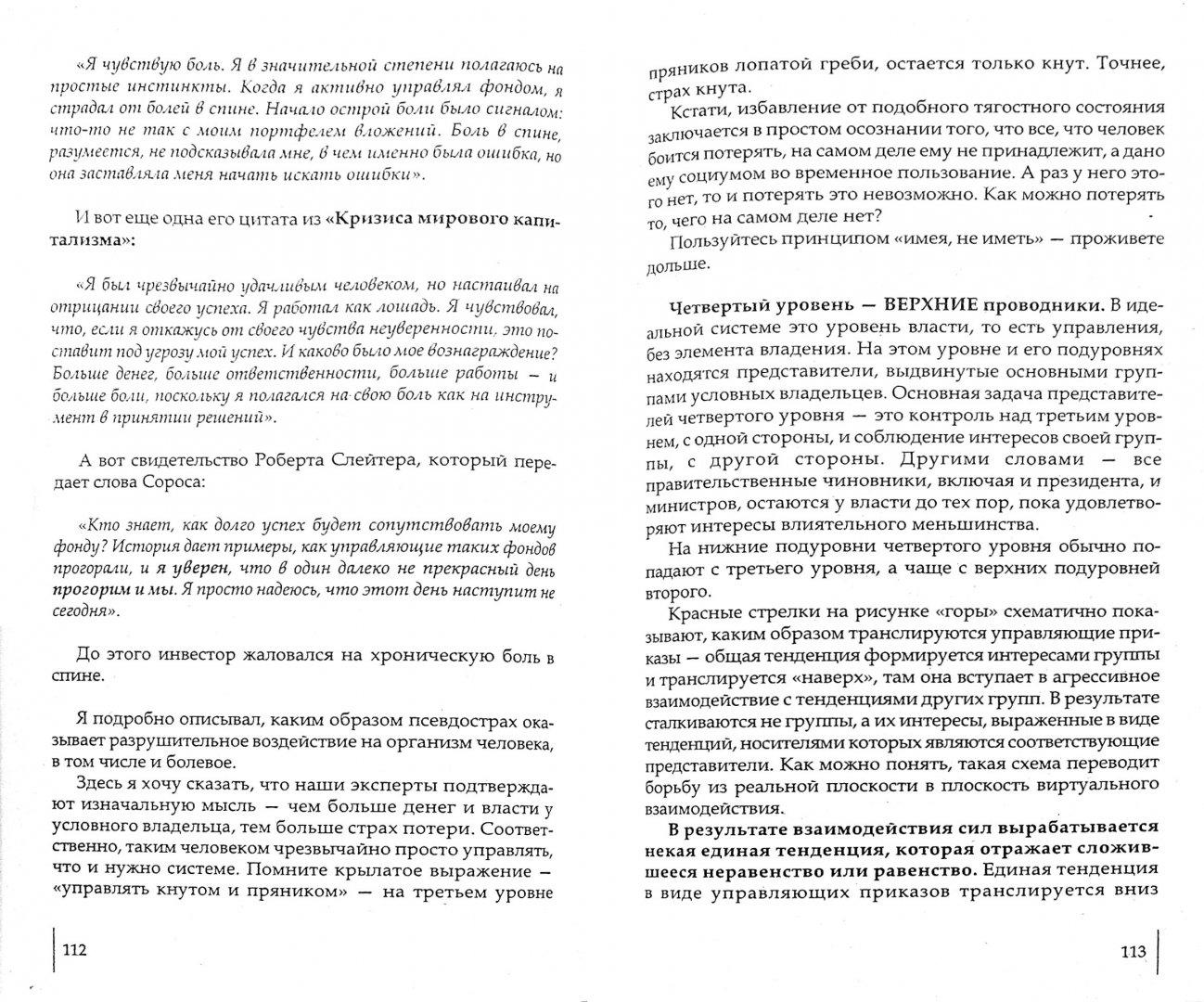 Иллюстрация 1 из 8 для Трансматика кризиса. Узнаешь код - разрушишь транс - Олег Кильдишев | Лабиринт - книги. Источник: Лабиринт