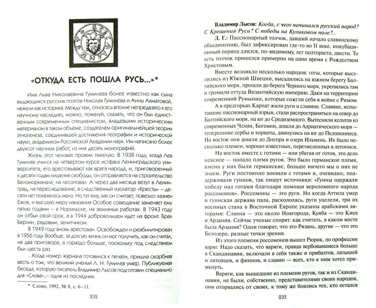 Иллюстрация 1 из 10 для Всем нам завещана Россия - Лев Гумилев | Лабиринт - книги. Источник: Лабиринт