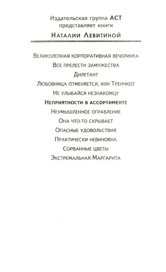 Иллюстрация 1 из 7 для Неприятности в ассортименте - Наталия Левитина | Лабиринт - книги. Источник: Лабиринт