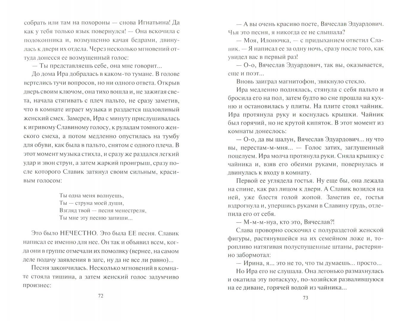 Иллюстрация 1 из 5 для Время Вызова. Нужны князья, а не тати - Роман Злотников | Лабиринт - книги. Источник: Лабиринт