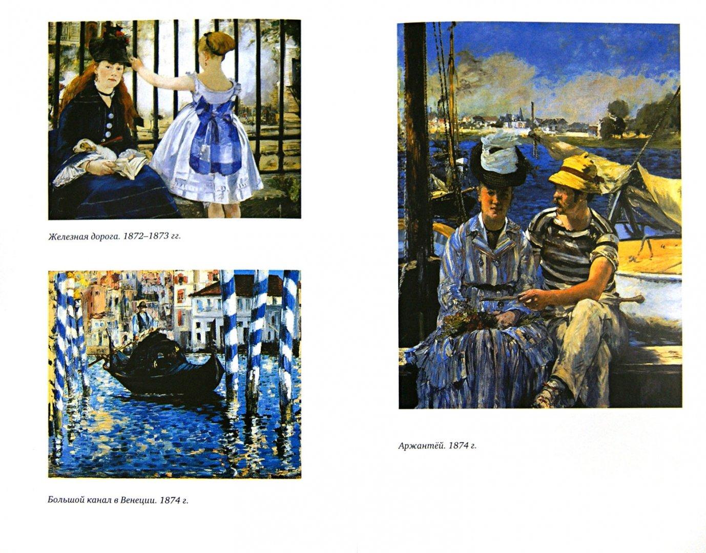 Иллюстрация 1 из 27 для Жизнь Мане - Анри Перрюшо | Лабиринт - книги. Источник: Лабиринт