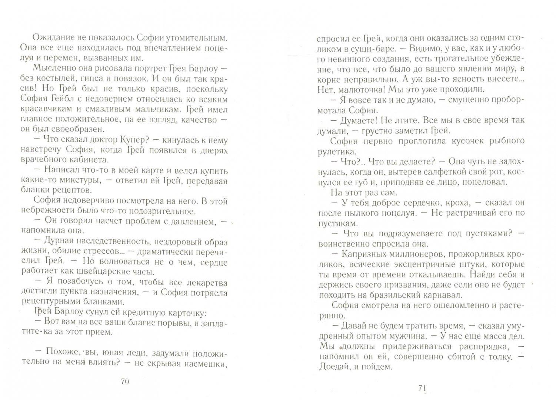 Иллюстрация 1 из 2 для Возраст иллюзий - Дженни Адамс | Лабиринт - книги. Источник: Лабиринт
