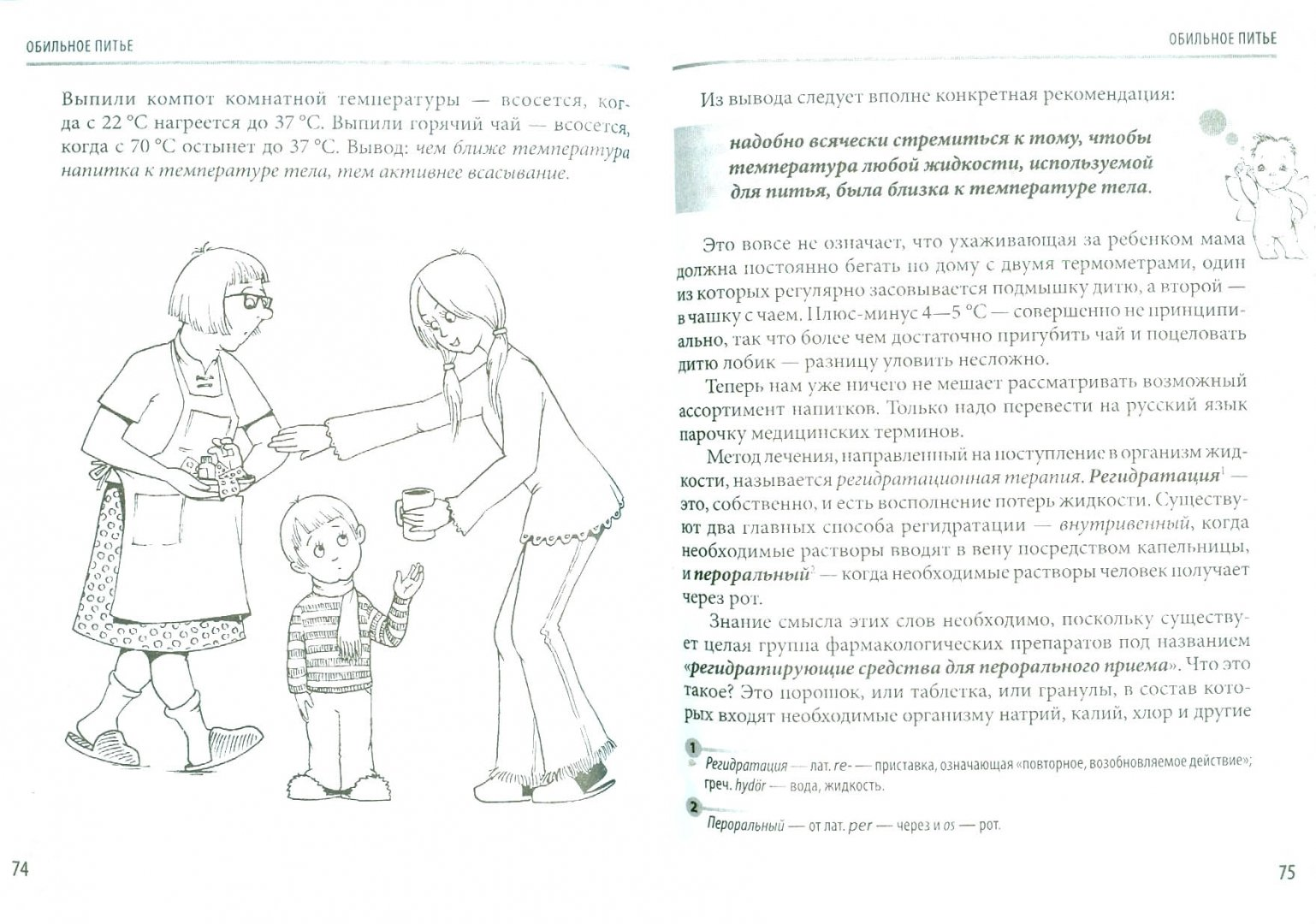 Иллюстрация 1 из 21 для Книга от кашля: о детском кашле для мам и пап - Евгений Комаровский   Лабиринт - книги. Источник: Лабиринт