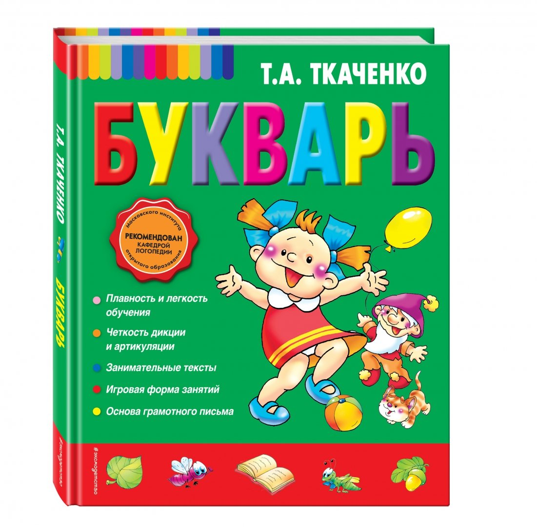 Иллюстрация 1 из 3 для Букварь - Татьяна Ткаченко   Лабиринт - книги. Источник: Лабиринт