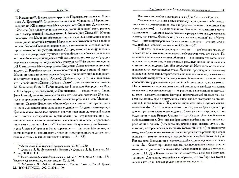 Иллюстрация 1 из 14 для Достоевский и Сервантес. Диалог в большом времени - Карен Степанян   Лабиринт - книги. Источник: Лабиринт