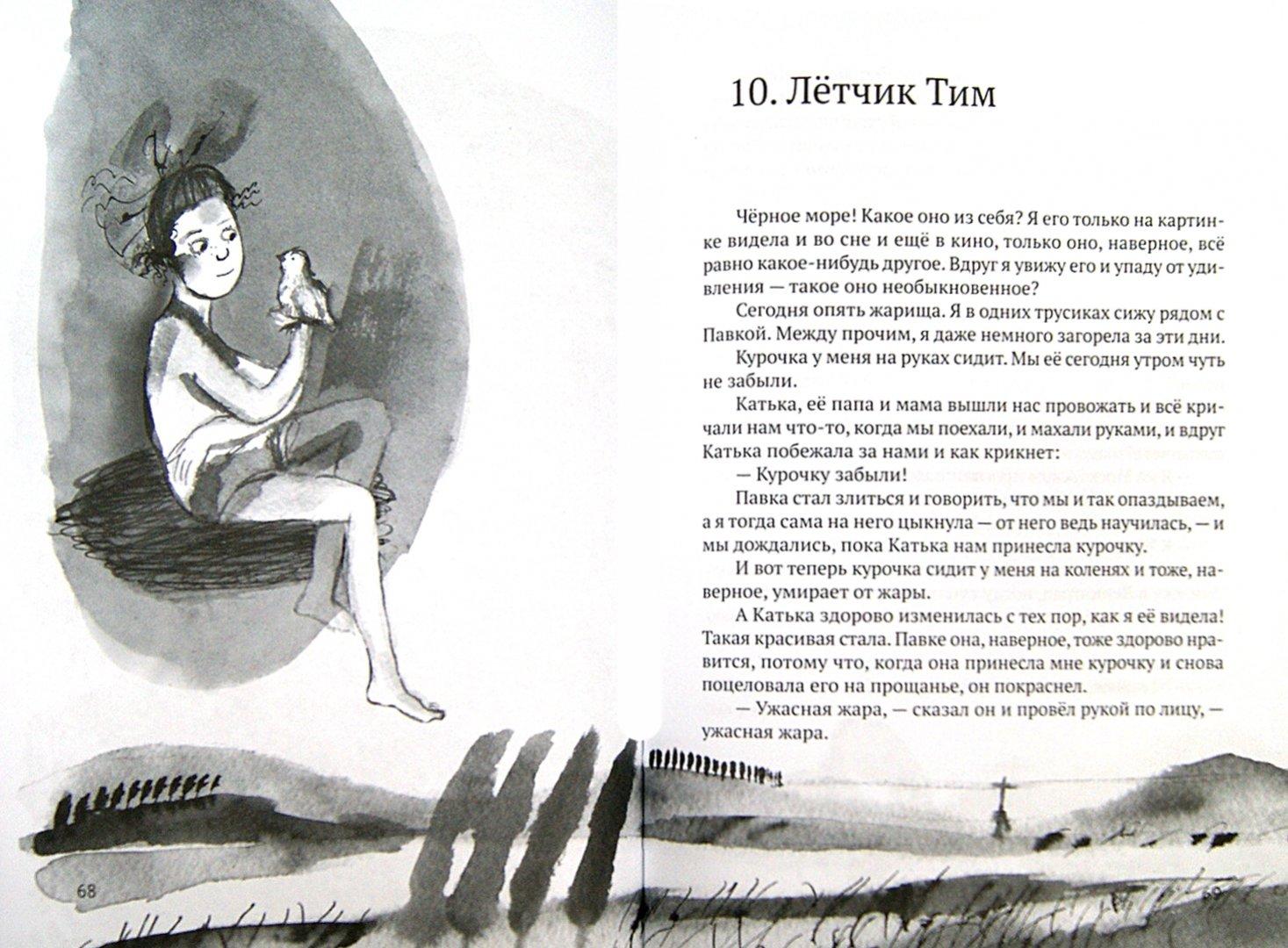 Иллюстрация 1 из 35 для Дом в сто этажей - Сергей Вольф   Лабиринт - книги. Источник: Лабиринт