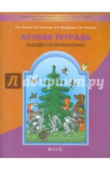 Иллюстрация 1 из 11 для Летняя тетрадь будущего второклассника - Бунеев, Бунеева, Вахрушев, Козлова | Лабиринт - книги. Источник: Лабиринт