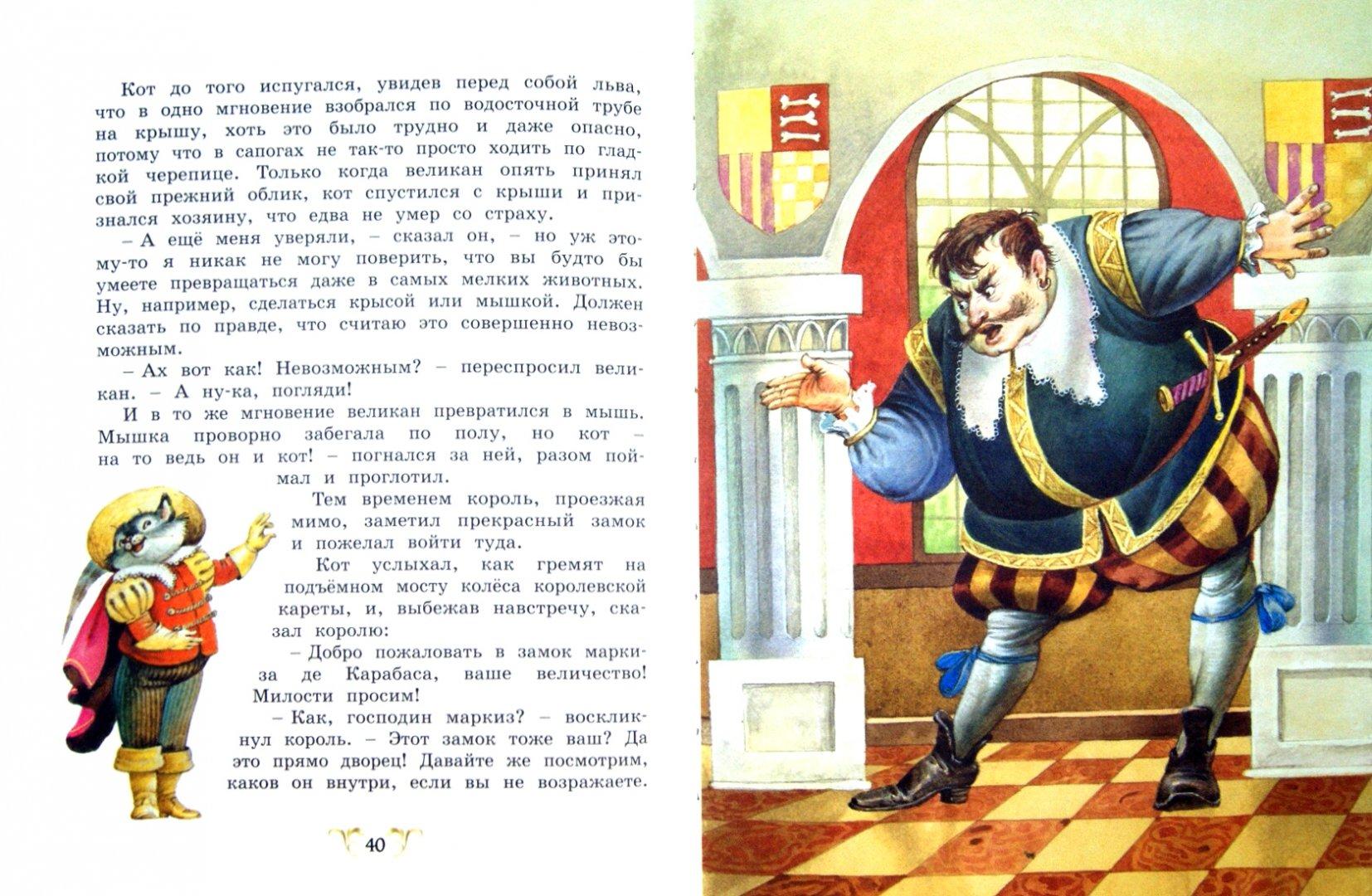 """Иллюстрация 1 из 15 для """"Златовласка"""" и другие сказки   Лабиринт - книги. Источник: Лабиринт"""