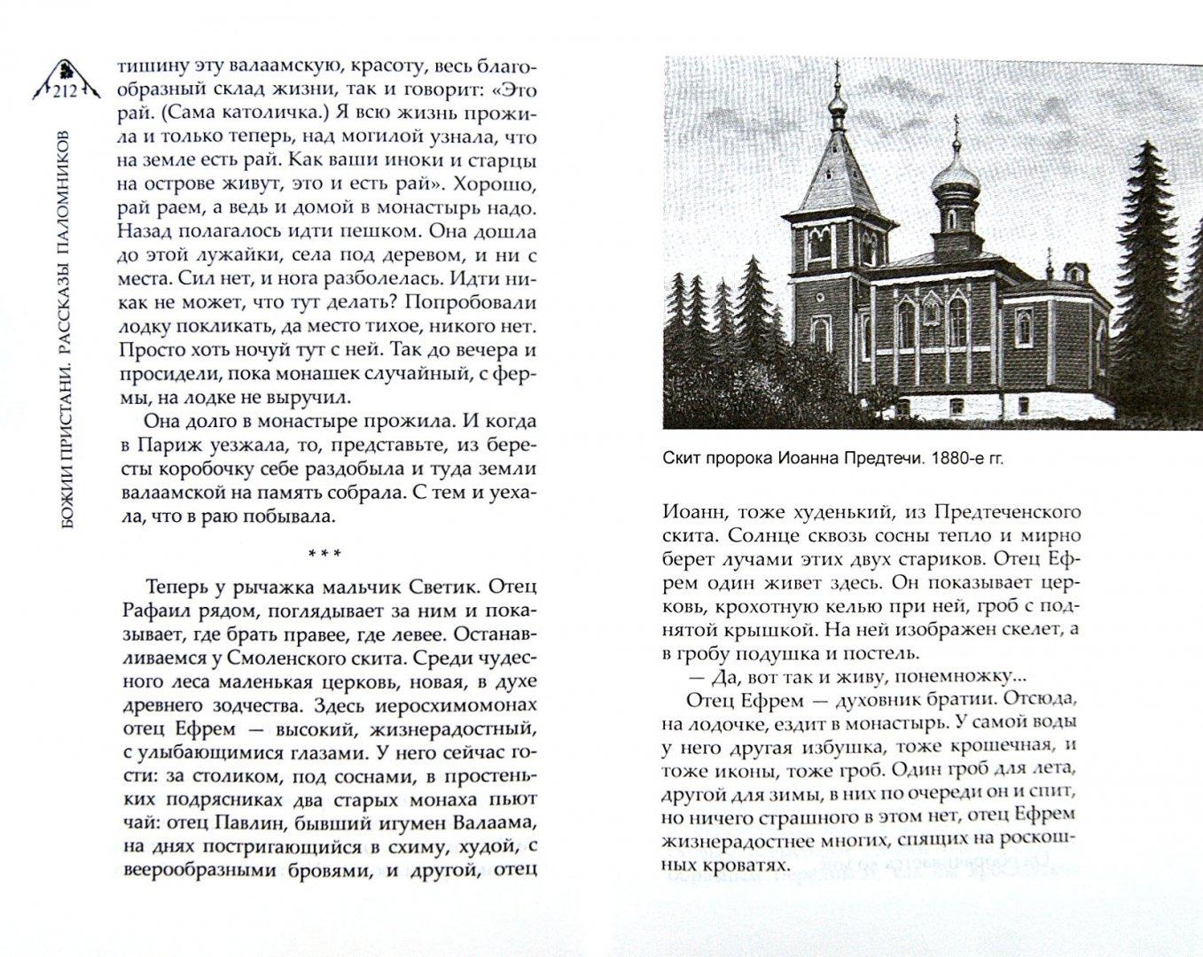 Иллюстрация 1 из 14 для Божии пристани. Рассказы паломников | Лабиринт - книги. Источник: Лабиринт