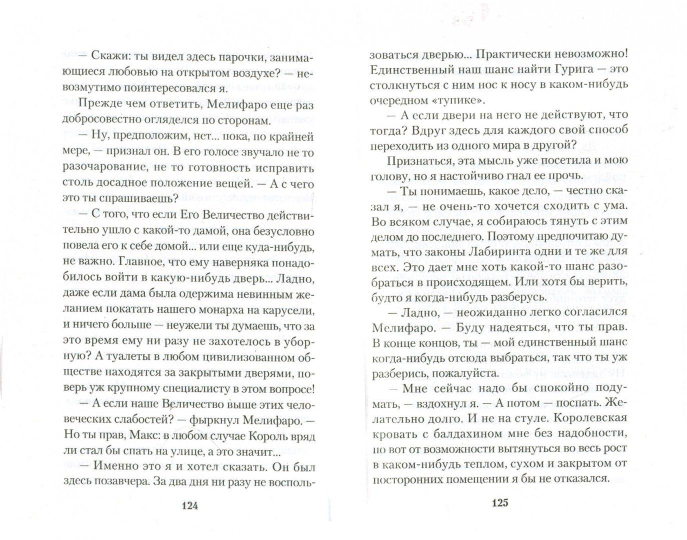Иллюстрация 1 из 9 для Лабиринт Менина - Макс Фрай   Лабиринт - книги. Источник: Лабиринт
