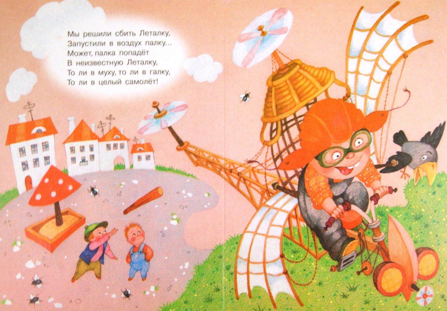 Иллюстрация 1 из 8 для Леталка - Андрей Усачев | Лабиринт - книги. Источник: Лабиринт