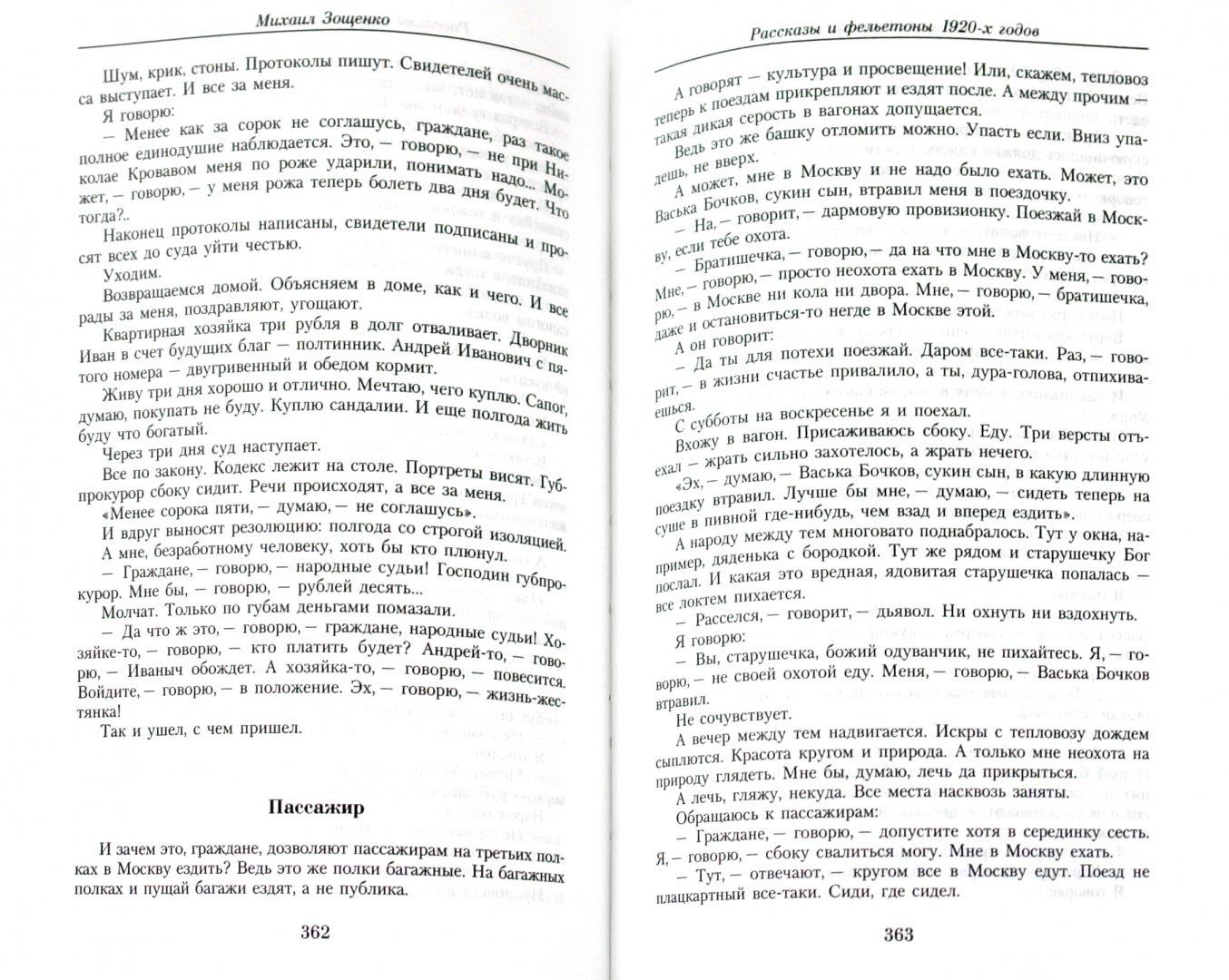 Иллюстрация 1 из 40 для Малое собрание сочинений - Михаил Зощенко   Лабиринт - книги. Источник: Лабиринт