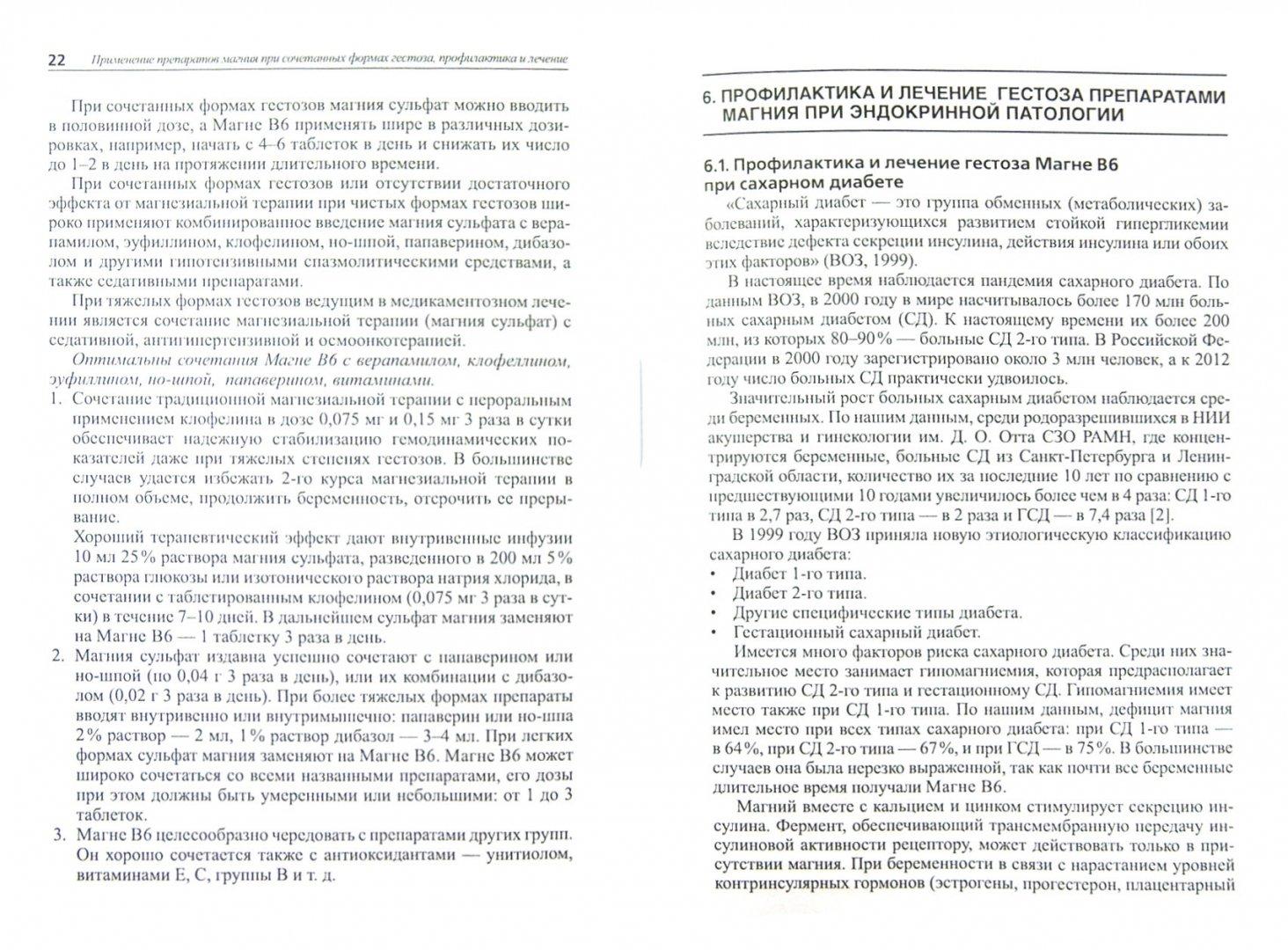 Иллюстрация 1 из 7 для Применение препаратов магния при сочетанных формах гестоза, профилактика и лечение - Кошелева, Аржанова, Комаров   Лабиринт - книги. Источник: Лабиринт