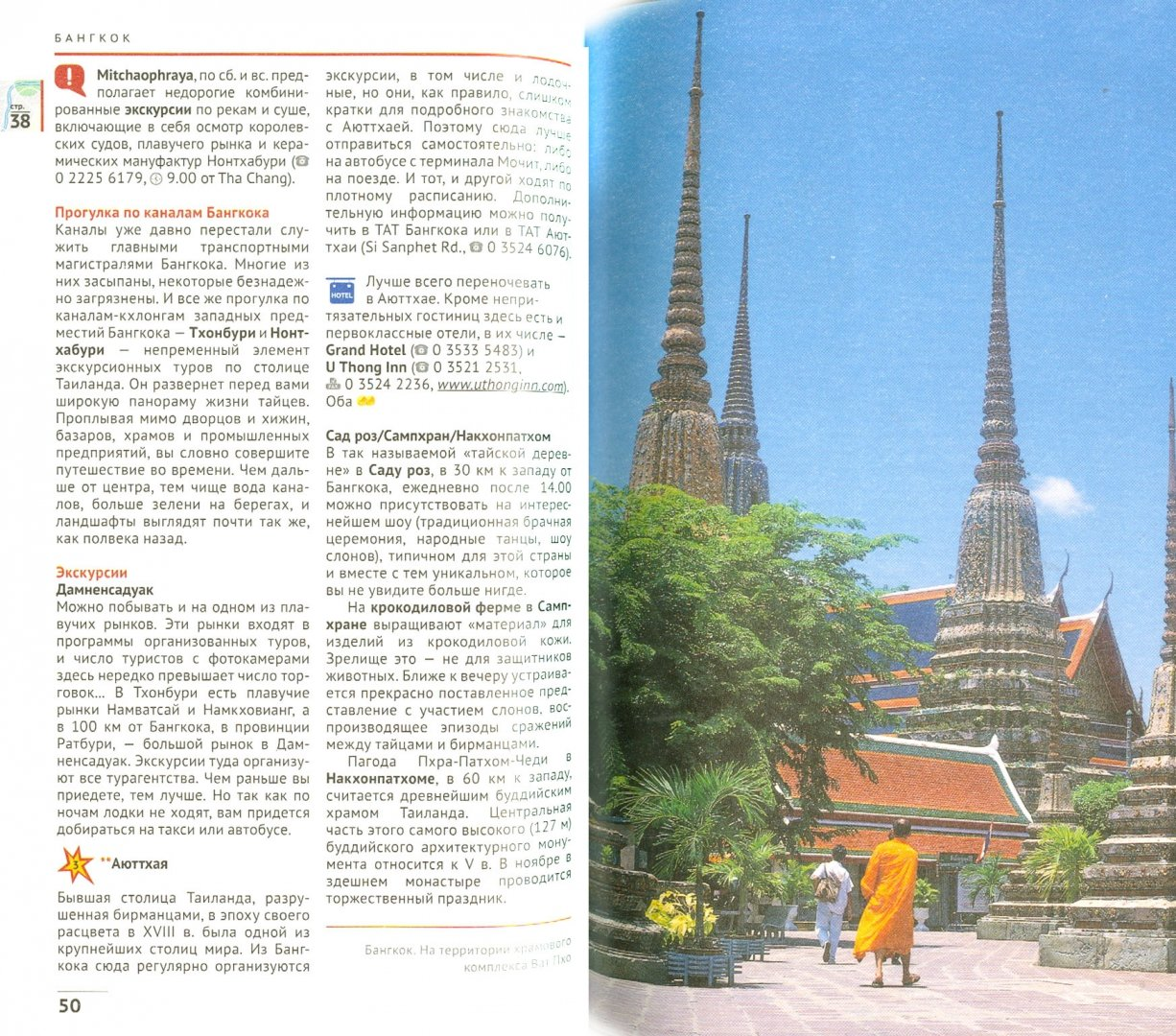 Иллюстрация 1 из 20 для Тайланд: путеводитель - Райнер Шольц | Лабиринт - книги. Источник: Лабиринт