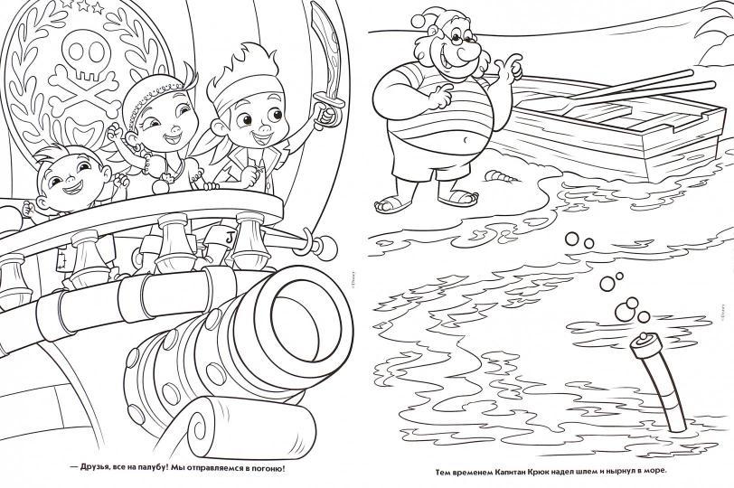 волшебная раскраска джейк и пираты нетландии 15082