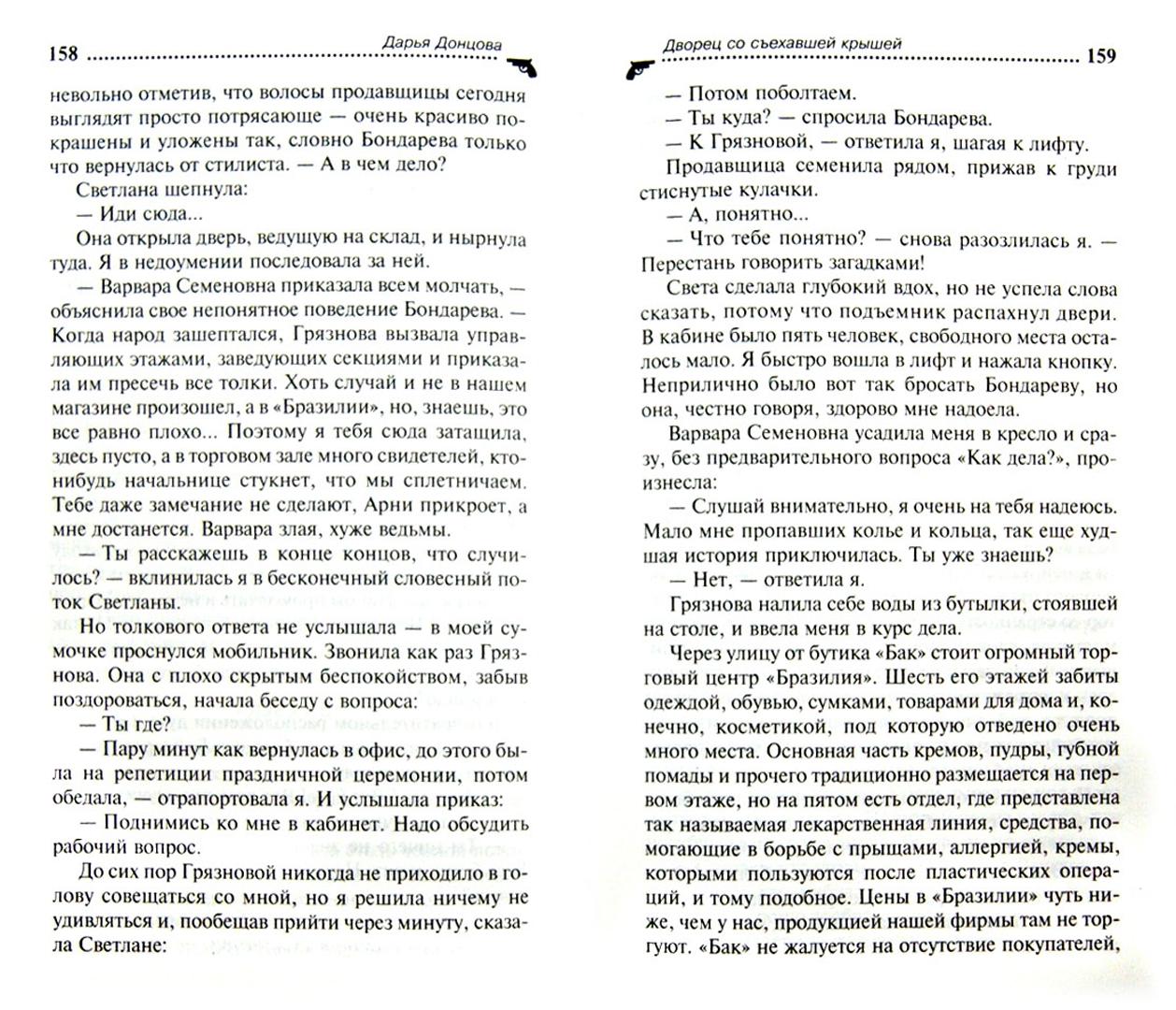 Иллюстрация 1 из 19 для Дворец со съехавшей крышей - Дарья Донцова   Лабиринт - книги. Источник: Лабиринт