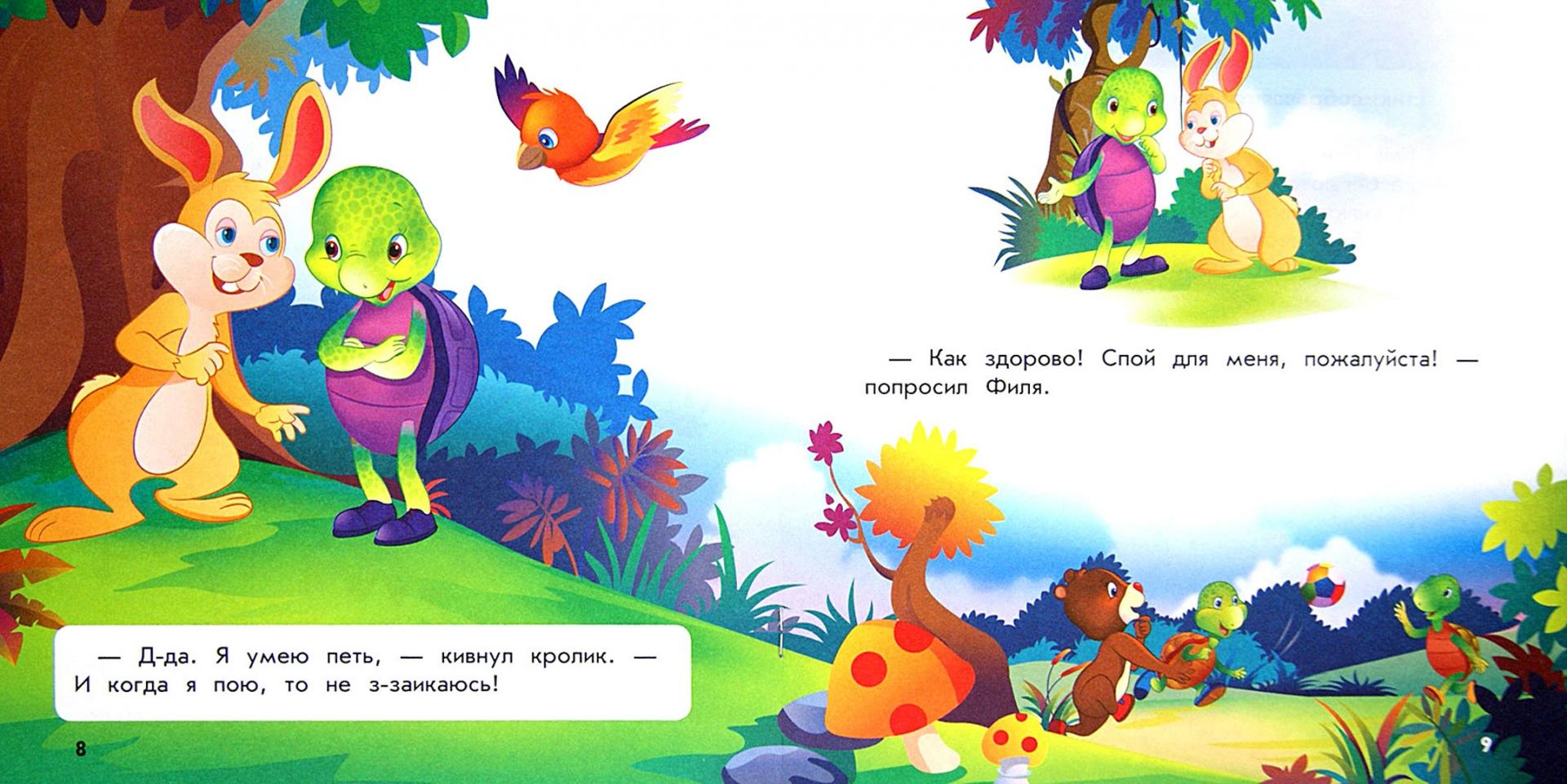 Иллюстрация 1 из 12 для Весёлая песенка - Свати Раджория   Лабиринт - книги. Источник: Лабиринт