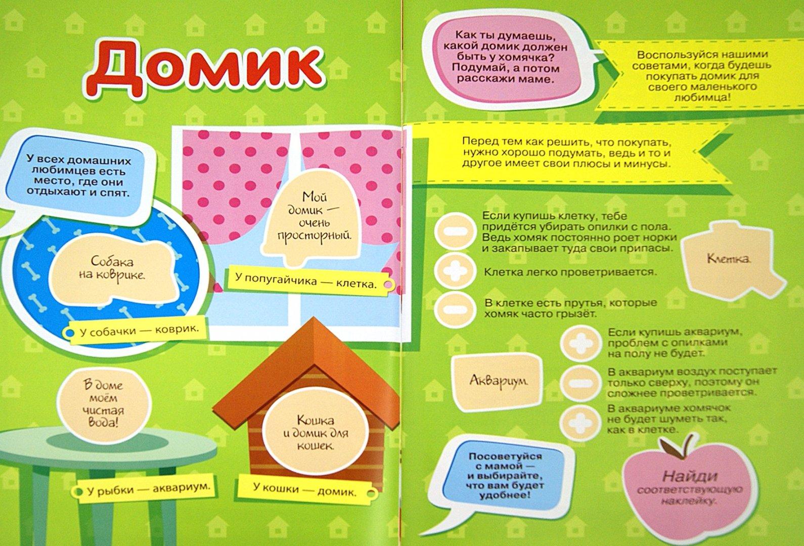 Иллюстрация 1 из 9 для Как вырастить хомячка | Лабиринт - книги. Источник: Лабиринт