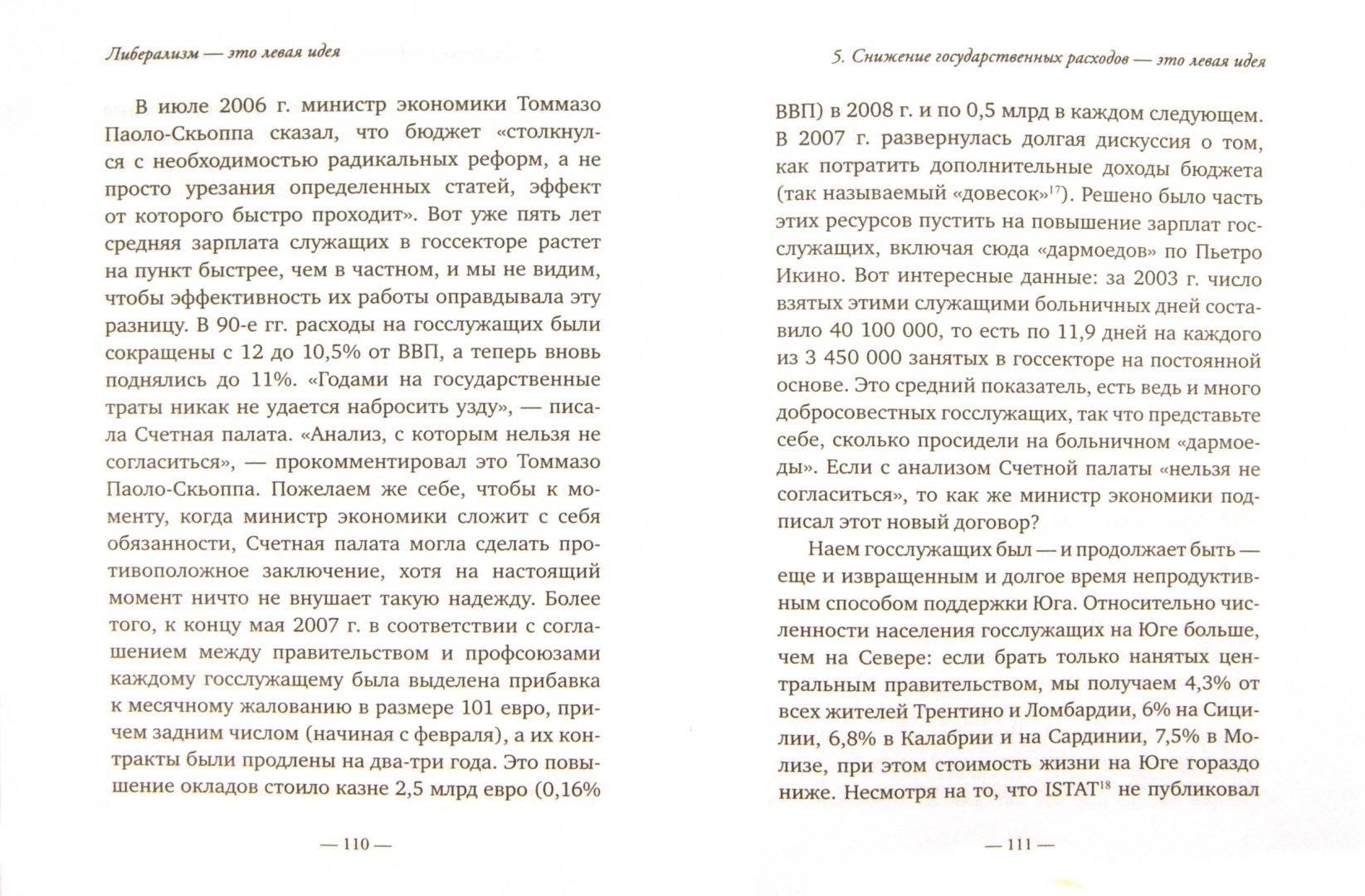 Иллюстрация 1 из 10 для Либерализм - это левая идея - Алесина, Джавацци   Лабиринт - книги. Источник: Лабиринт