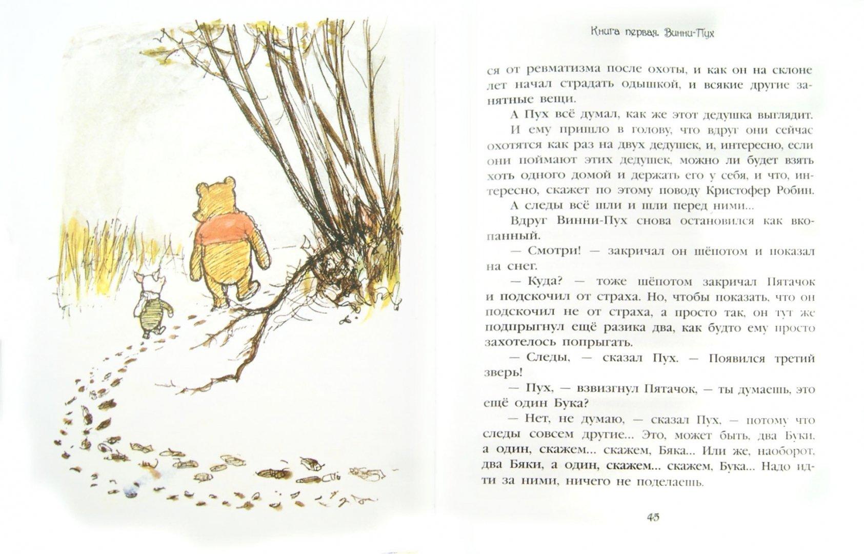 Иллюстрации к книге винни пух и все все