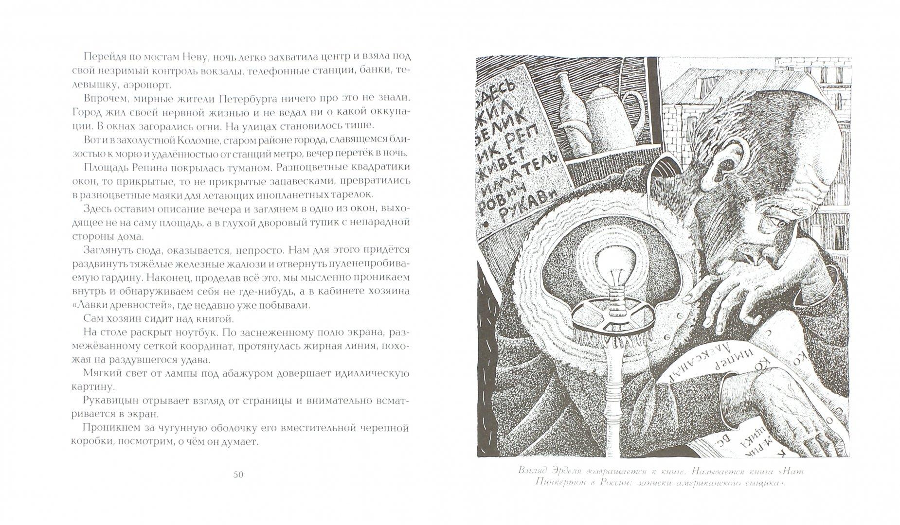 Иллюстрация 1 из 37 для Правило левой ноги - Александр Етоев | Лабиринт - книги. Источник: Лабиринт