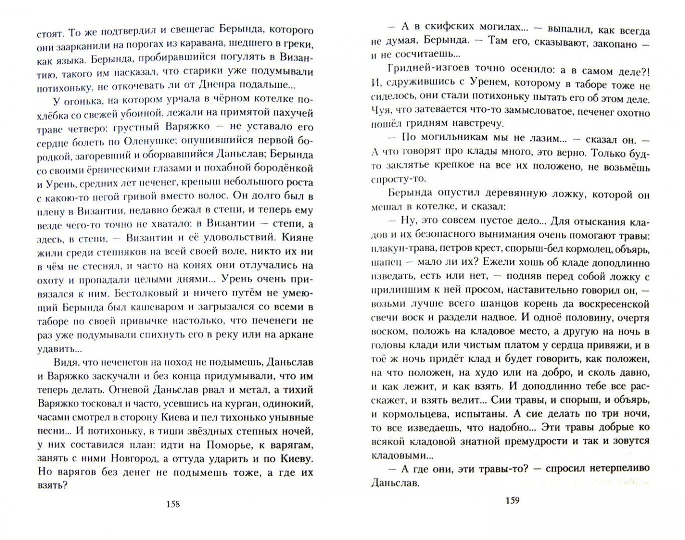 Иллюстрация 1 из 19 для Глаголют стяги - Иван Наживин | Лабиринт - книги. Источник: Лабиринт